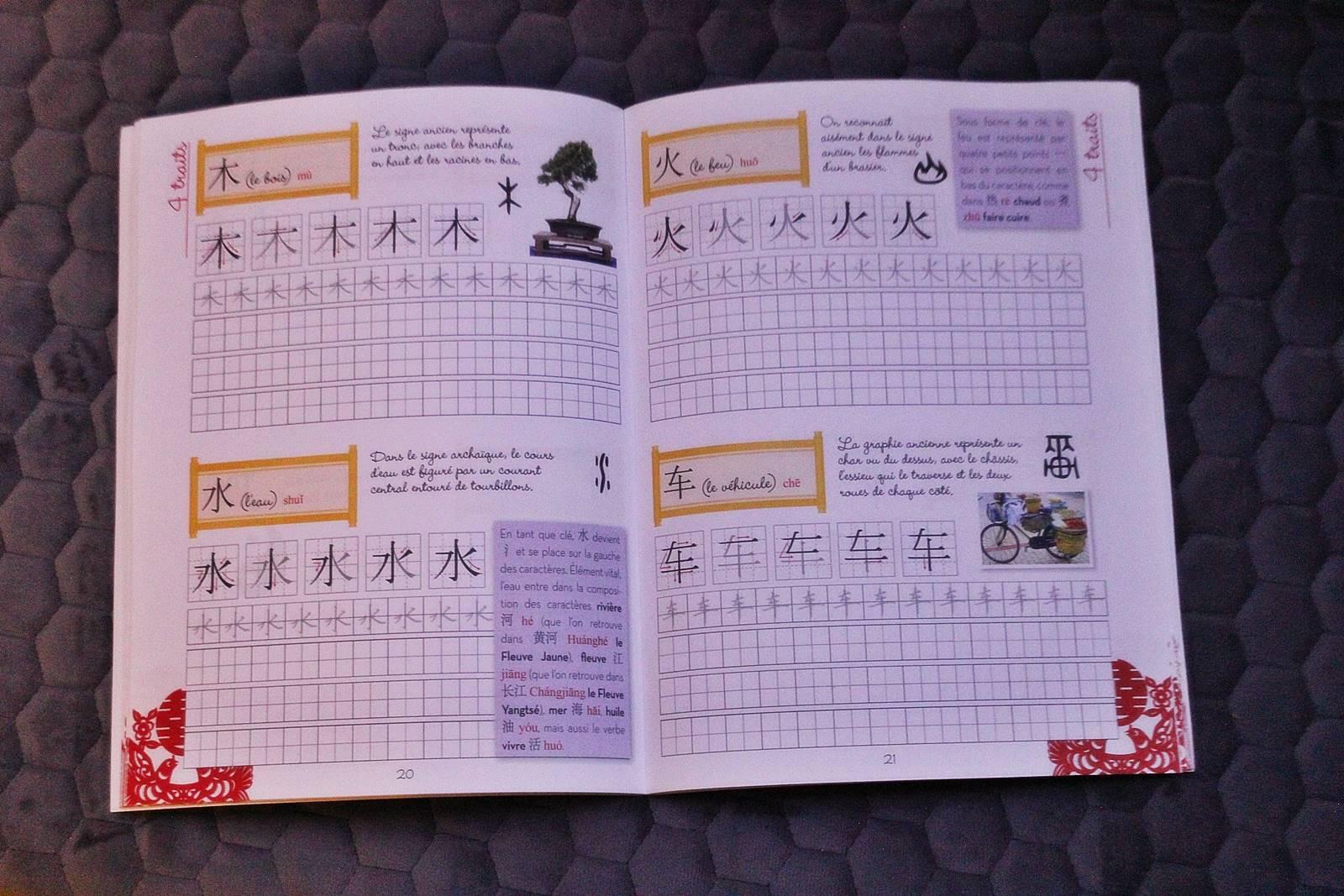 Cahier de chinois ief homeschooling